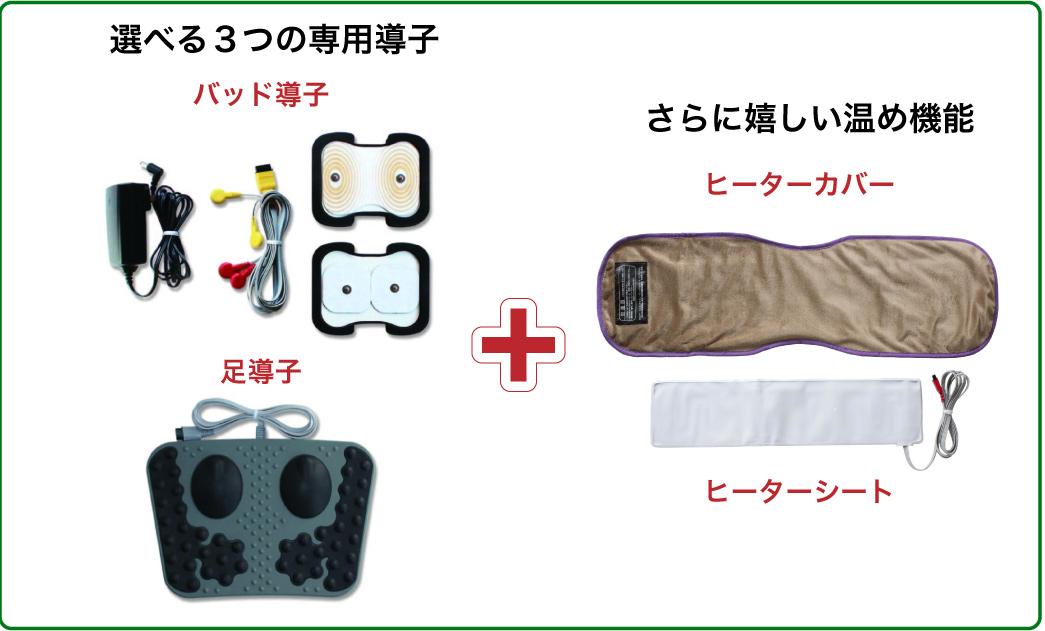 選べる3つの専用導子+さらに嬉しい温め機能