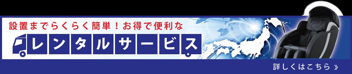 株式会社ビッグ・ツリー|レンタル