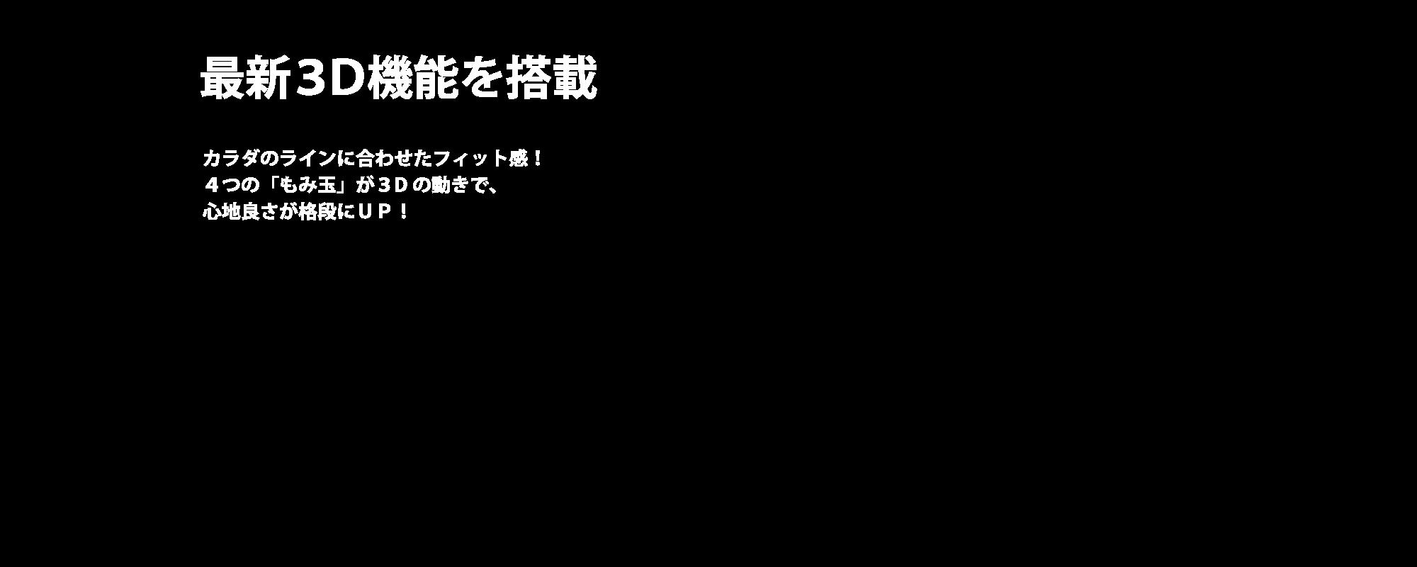 株式会社ビッグ・ツリー|あんま王Ⅱ